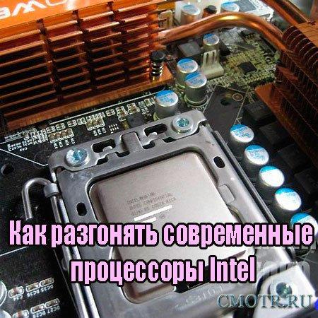 Как разгонять современные процессоры Intel (2013) DVDRip