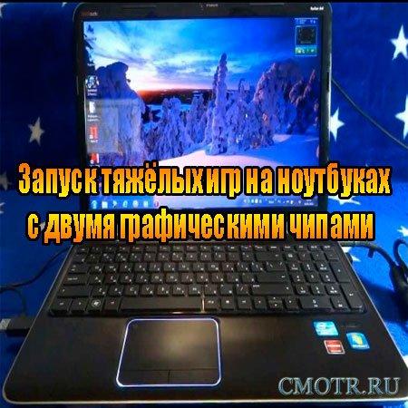 Запуск тяжёлых игр на ноутбуках с двумя графическими чипами (2013) DVDRip
