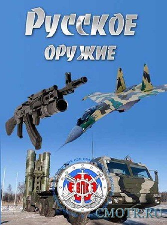 Русское оружие (1 - 9 выпуски) (2013) SATRip