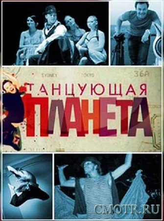 Танцующая планета. Аргентина. Танго (3 серии из 3) (2013) SATRip