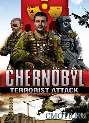 Chernobyl Terrorist Attack / Чернобыль: Зона отчуждения  (2011/RUS/RePack)