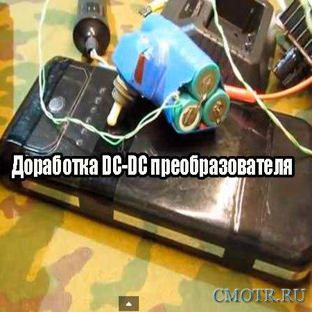 Доработка DC-DC преобразователя (2013) DVDRip