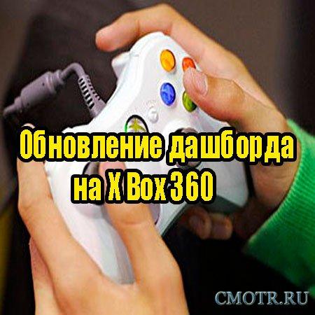 Обновление дашборда на X Box 360 (2013) DVDRip