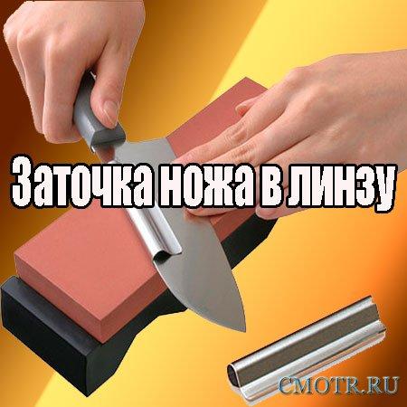 Заточка ножа в линзу (2013) DVDRip