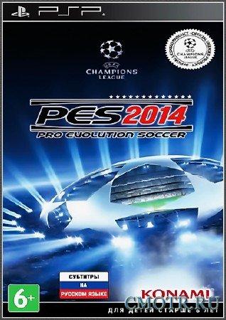 Pro Evolution Soccer 2014 (2014) (RUS) (PSP)