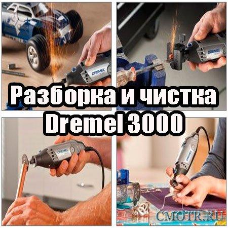 Разборка и чистка Dremel 3000 (2013) DVDRip