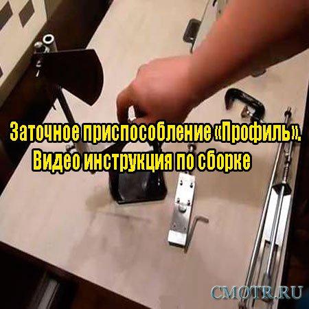 Заточное приспособление Профиль. Видео инструкция по сборке (2013) DVDRip