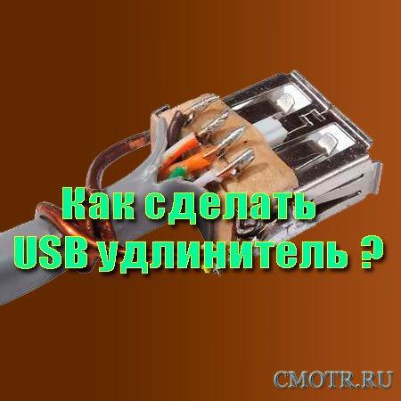 Как сделать USB удлинитель (2013) DVDRip