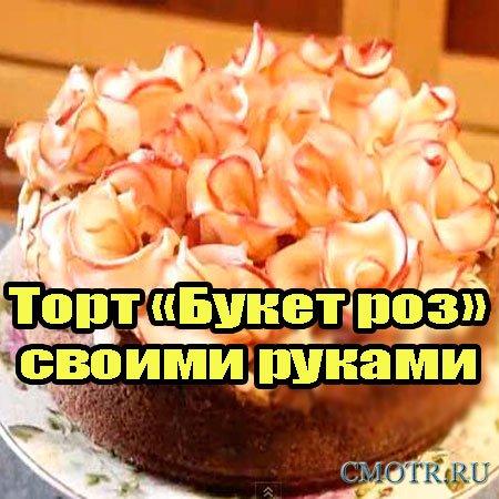 Торт Букет роз своими руками (2013) DVDRip