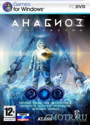 Анабиоз: Сон разума (2008/RePack/RUS/ENG)