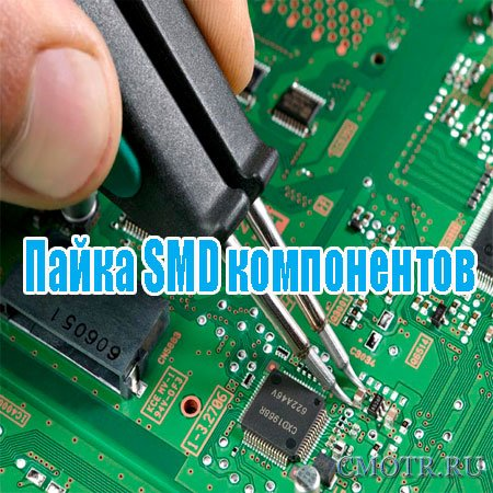 Пайка SMD компонентов (2013) DVDRip