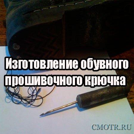 Изготовление обувного прошивочного крючка (2013) DVDRip