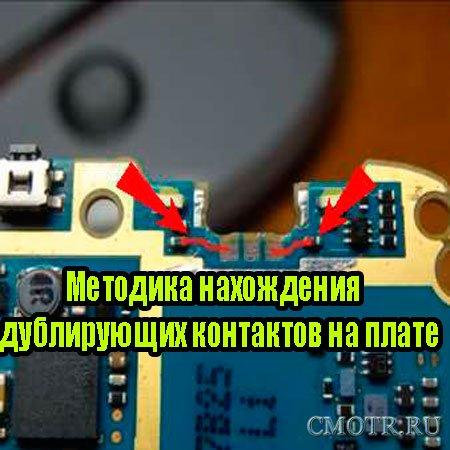 Методика нахождения дублирующих контактов на плате (2013) DVDRip