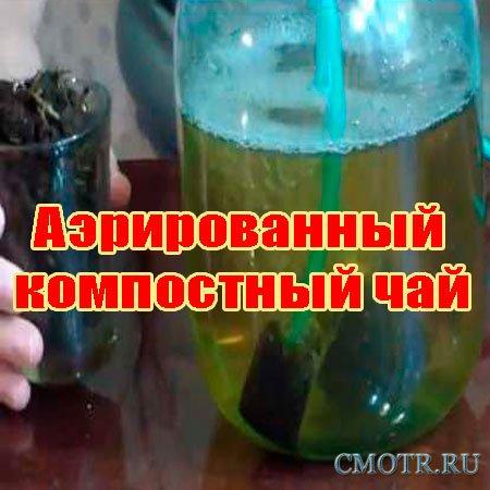 Аэрированный компостный чай (2013) DVDRip