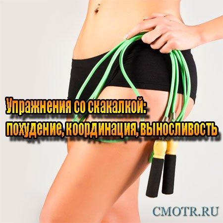 Упражнения со скакалкой: похудение, координация, выносливость (2013) DVDRip