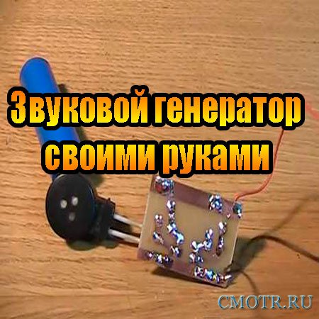 Звуковой генератор своими руками (2013) DVDRip