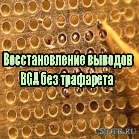 Восстановление выводов BGA без трафарета (2013) DVDRip