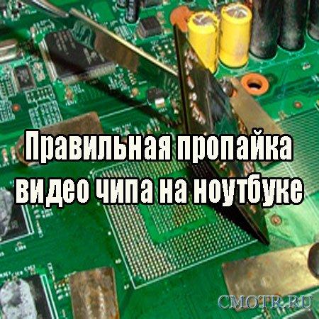 Правильная пропайка видео чипа на ноутбуке (2013) DVDRip