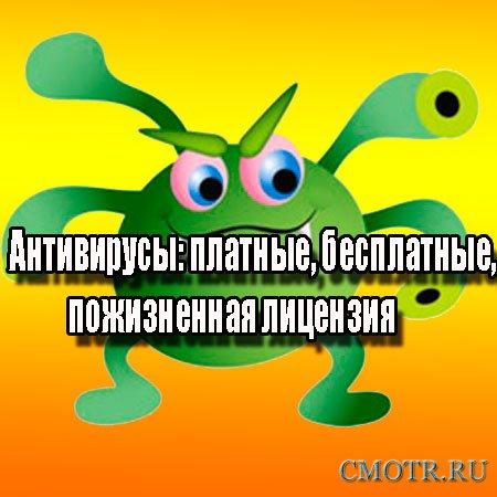 Антивирусы: платные, бесплатные, пожизненная лицензия (2013) DVDRip
