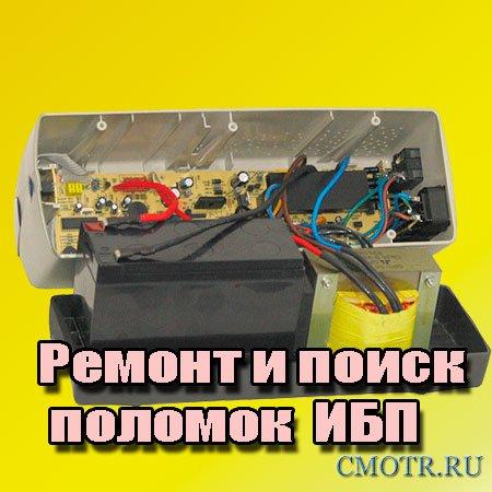 Ремонт и поиск поломок  ИБП (2013) DVDRip