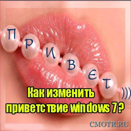 Как изменить приветствие windows 7 (2013) DVDRip