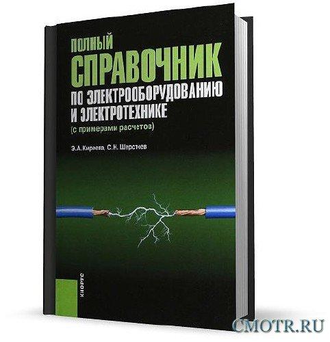 Полный справочник по электрооборудованию и электротехнике