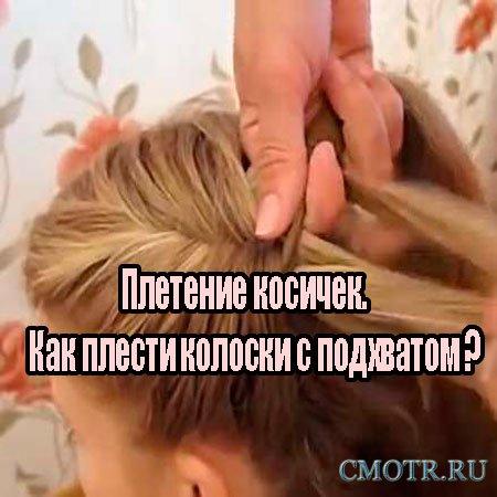 Плетение косичек. Как плести колоски с подхватом (2013) DVDRip