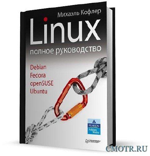 Linux. Полное руководство