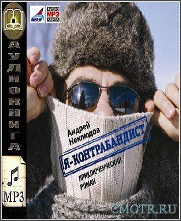 Неклюдов Андрей - Я - контрабандист (Аудиокнига)