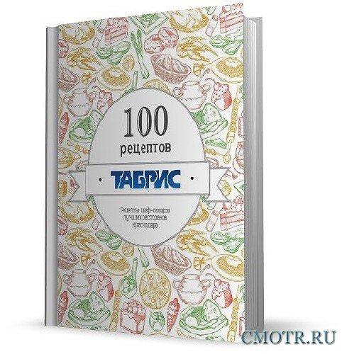 100 рецептов шеф-поваров лучших ресторанов