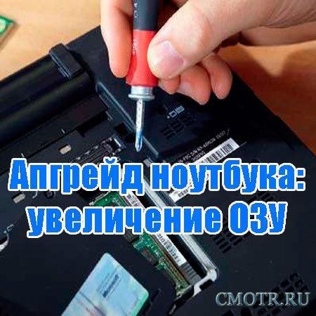 Апгрейд ноутбука: увеличение ОЗУ (2013) DVDRip