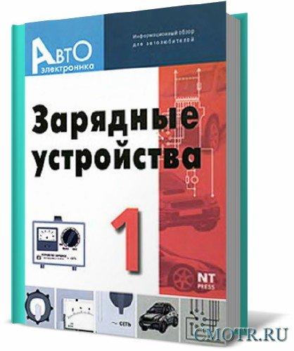 Зарядные устройства. Выпуск 1. Информационный обзор для автолюбителей