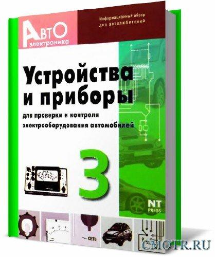 Устройства и приборы для проверки и контроля электрооборудования автомобилей. Выпуск 3