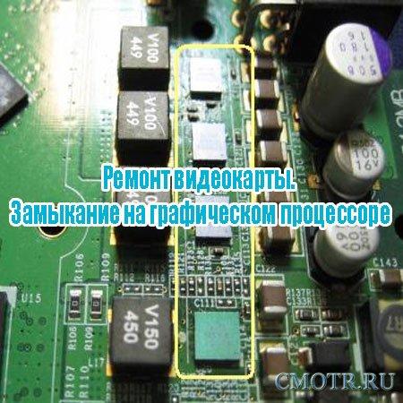 Ремонт видеокарты. Замыкание на графическом процессоре (2013) DVDRip