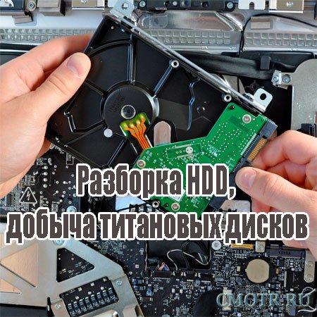 Разборка HDD, добыча титановых дисков (2013) DVDRip
