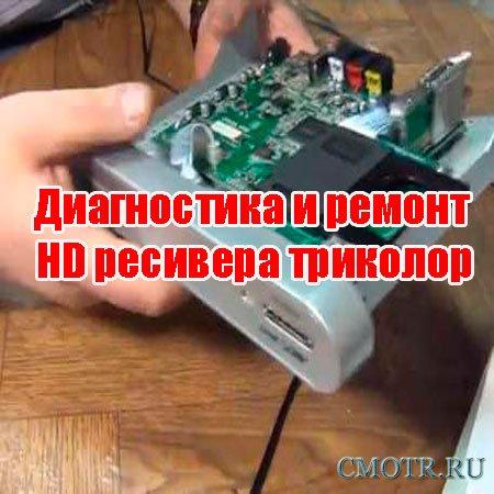 Диагностика и ремонт HD ресивера триколор (2013) DVDRip