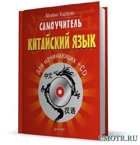 Самоучитель. Китайский язык для начинающих