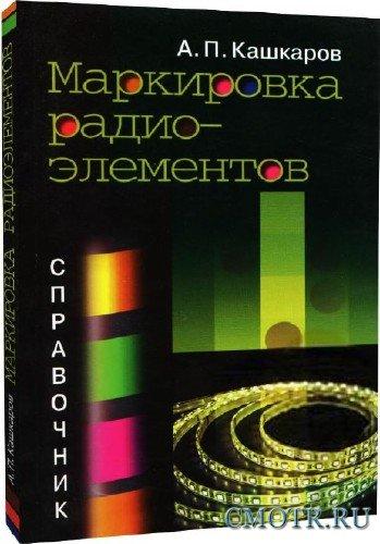 Маркировка радиоэлементов: справочник. (2-е издание)
