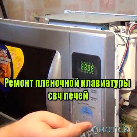 Ремонт пленочной клавиатуры свч печей (2013) DVDRip