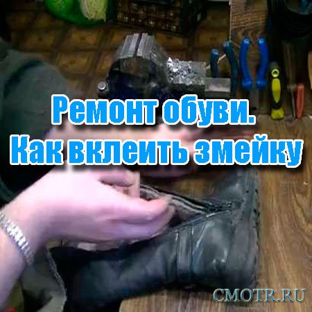 Ремонт обуви. Как вклеить змейку (2013) DVDRip