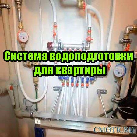 Система водоподготовки для квартиры (2013) DVDRip