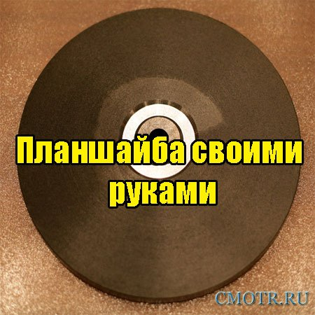 Планшайба своими руками (2013) DVDRip