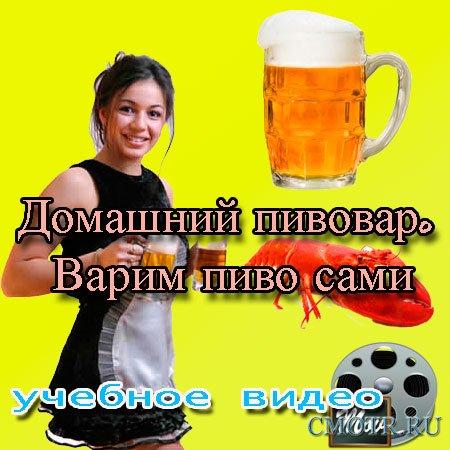 Домашний пивовар. Варим пиво сами (2013) DVDRip