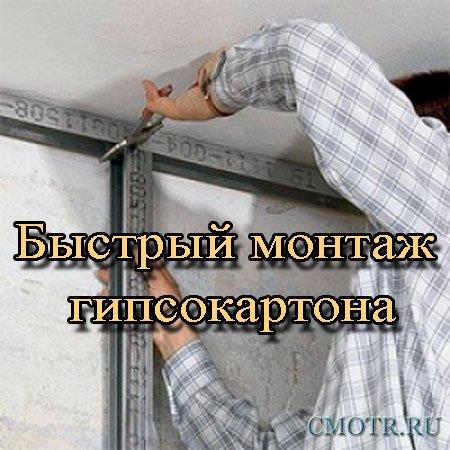 Быстрый монтаж гипсокартона (2013) DVDRip