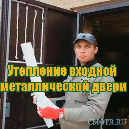 Утепление входной металлической двери (2013) DVDRip