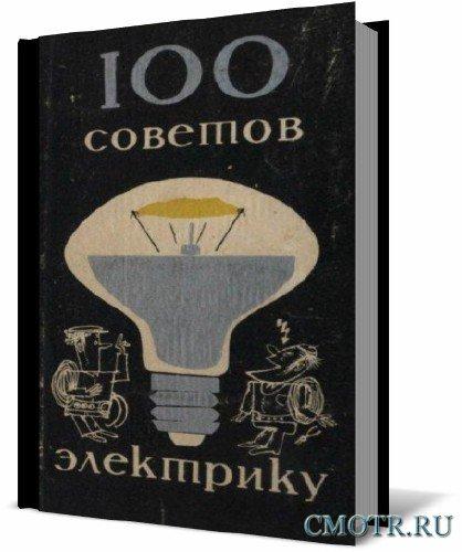 100 советов электрику