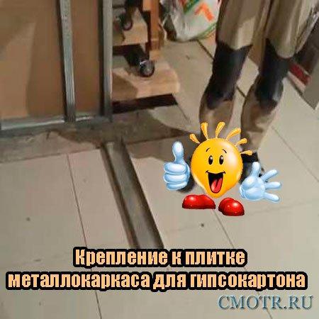 Крепление к плитке металлокаркаса для гипсокартона (2013) DVDRip