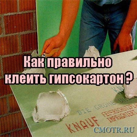 Как правильно клеить гипсокартон (2013) DVDRip