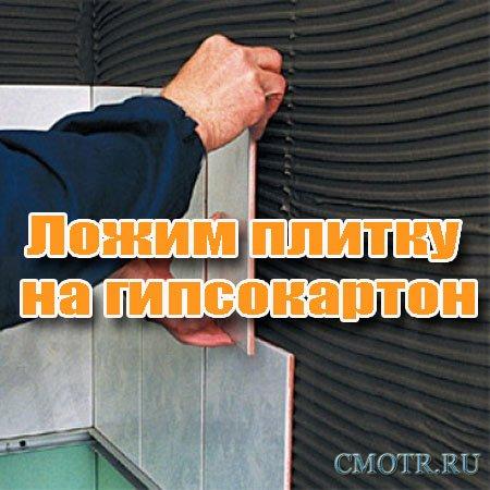 Ложим плитку на гипсокартон (2013) DVDRip