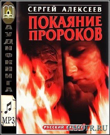 Алексеев Сергей - Покаяние пророков (Аудиокнига)